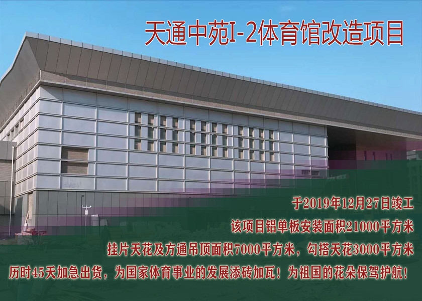 天通中苑体育馆改造项目